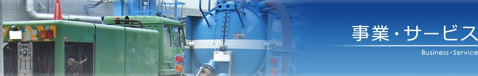 事業・サービス-汚泥・廃液処理・清掃メンテナンス