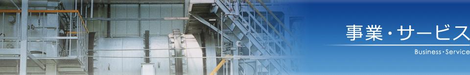 事業・サービス-廃棄物トータル複合処理
