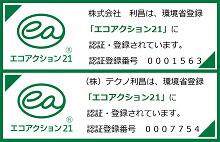 ㈱利昌はエコアクション21に認証登録されています。