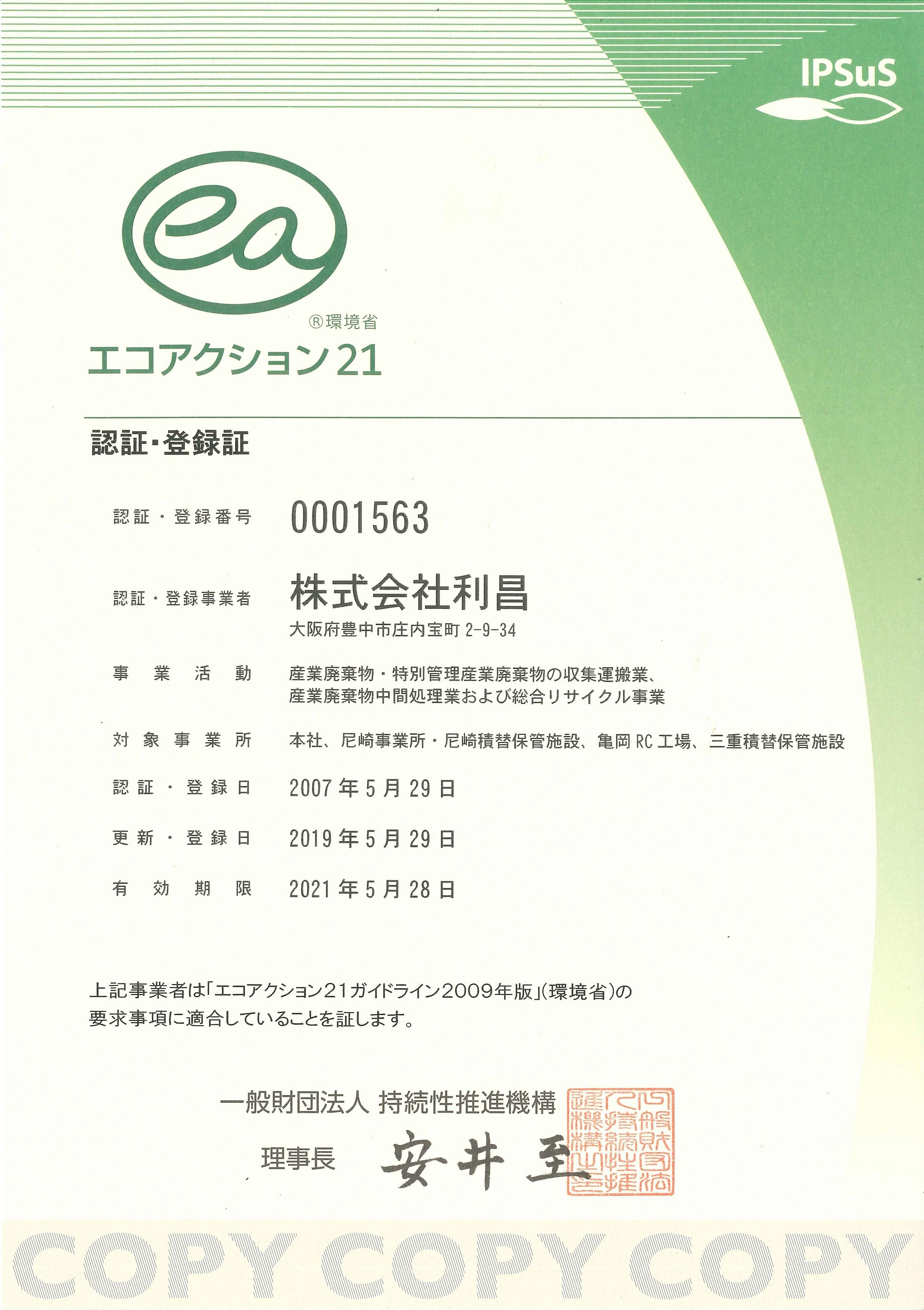 エコアクション21 認証登録証