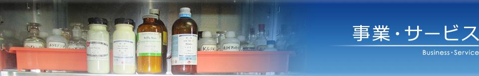 事業・サービス-試薬・薬品類の処理
